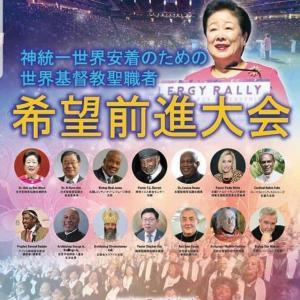 6日、世界基督教聖職者協議会 希望前進大会