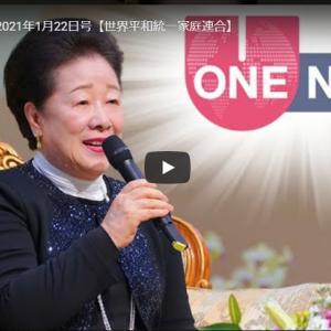 U-ONE NEWS 2021年1月22日号【世界平和統一家庭連合】
