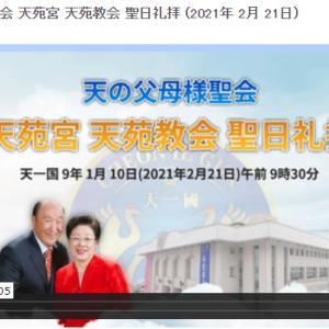 天の父母様聖会 天苑宮 天苑教会 聖日礼拝 (2021年 2月 21日)