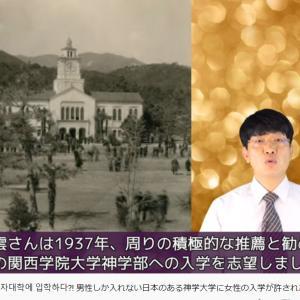 金永雲先生ストーリー〜男性しか入れない日本のある神学大学に女性の入学が許された事情