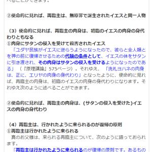Re:パシセラ氏ほか、「なぜ真の父母様宣布文サイトのみ言を明らかにしない?」