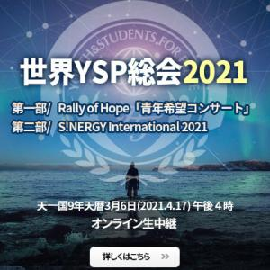 [世界YSP 総会 2021] -2部- S!NERGY International 2021