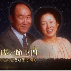 2021 天地人真の父母様 孝情天宙祝福祝祭 上映映像 (2021.4.25)