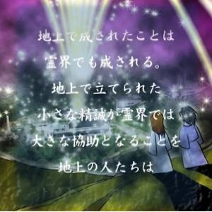 天使のささやき_02-先祖解怨編