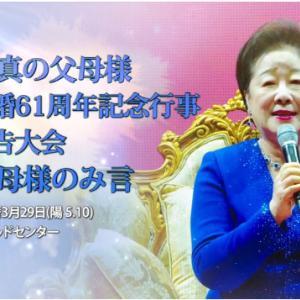 天地人真の父母様天宙聖婚61周年 記念行事勝利報告大会 真の父母様のみ言 (2021.5.10)