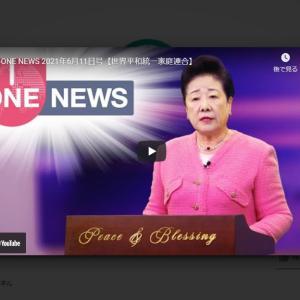 U-ONE NEWS 2021年6月11日号【世界平和統一家庭連合】