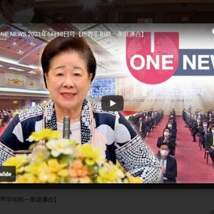 U-ONE NEWS 2021年6月18日号【世界平和統一家庭連合】