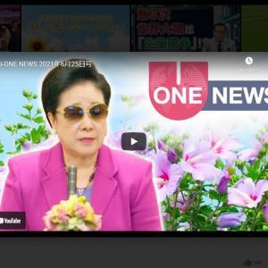U-ONE NEWS 2021年6月25日号