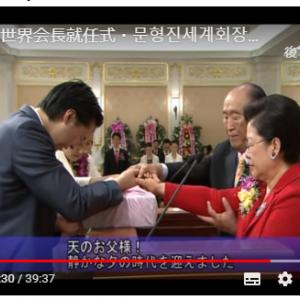 亨進氏会長就任式でもみ言「天の父母様」--もはや、否定は出来ないでしょう!!