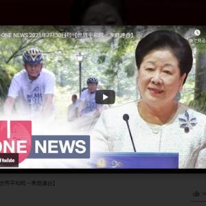 U-ONE NEWS 2021年7月30日号【世界平和統一家庭連合】