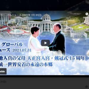 【PeaceTV】HJグローバルニュース (2021年 7月 31日)