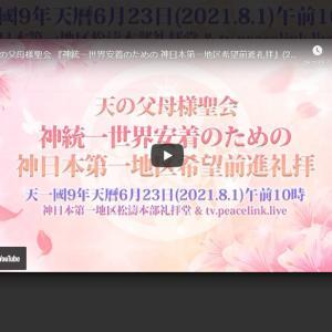 【LIVE案内】(21.08.01)天の父母様聖会  神日本第一地区希望前進礼拝