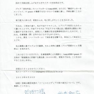 氏名公表者:morison30000氏へ--「匿名者と実名者」との闘いでした!!
