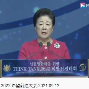 神統一韓国のためのTHINK TANK 2022 真の父母様のみ言 (2021.9.12)