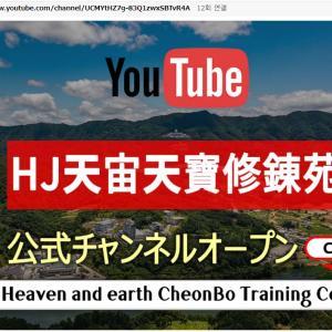 HJ天宙天寶修錬苑 YouTube公式チャンネルオープン!