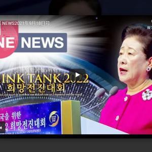 U−ONE NEWS2021年9月18日号