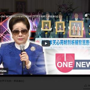 U-ONE NEWS 2021年9月24日号【世界平和統一家庭連合】