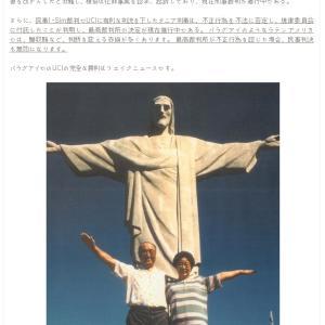 韓国・パイオニアカフェ情報のブラジル危機は「フェイク」???