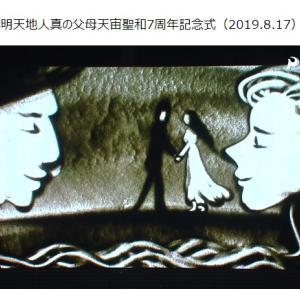 生中継VOD [Part2]文鮮明天地人真の父母天宙聖和7周年記念式(2019.8.17)
