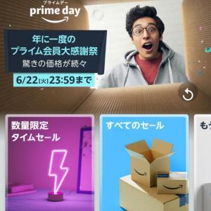 Amazon プライムデー!