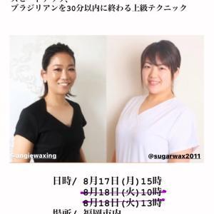 8/17(月)スペシャルトレーニング開催いたします
