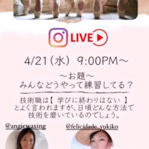 【4/21(水)】1年ぶりのインスタライブ