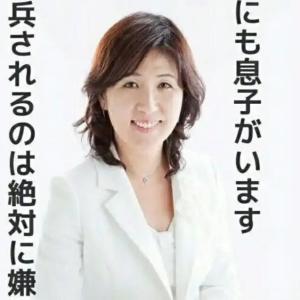 日本一の身勝手女