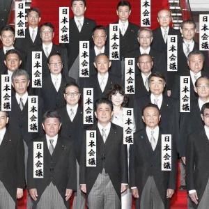日本が乗っ取られるゾ〜〜❣️