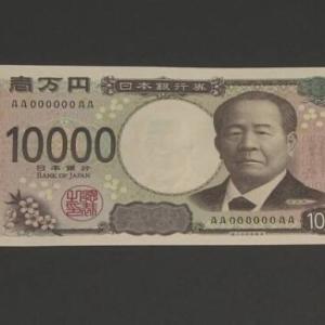 ダサい新一万円札