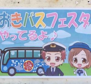 沖縄730バスさん&沖縄バスのガイドさんとで行く那覇観光! 楽しいおきバスフェスタ2019作戦です!