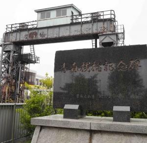 列車と連絡船を繋ぐ鐡道施設 可動橋のお話しだよぉ!!