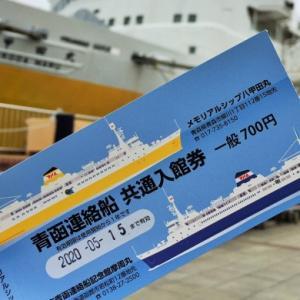 日本で唯一! 船のなかにある鐡道車両展示場!! 青函連絡船八甲田丸