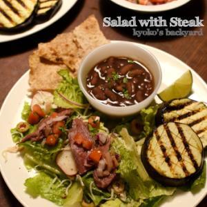ステーキのせサラダに、しましま米ナスとフラットブレッドを添えて