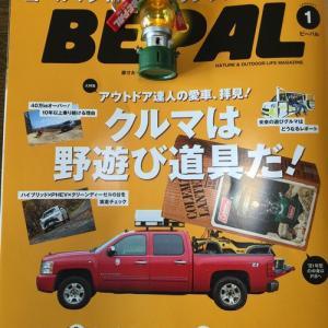 BE-PAL 2016年 1月号に掲載されました。