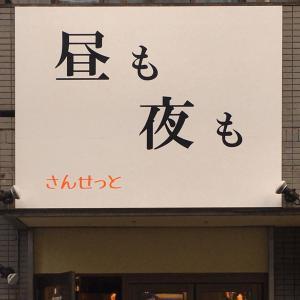 昼も夜も…の桜台店夜の部[二郎肴場】よりお得情報!