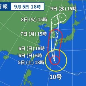 台風10号怖い