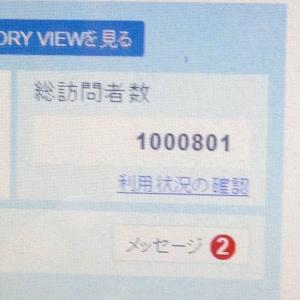 総訪問者数100万人突破記念 ~著者自己紹介など~