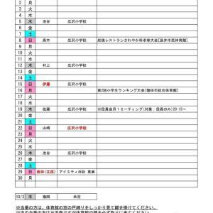 9月練習予定表(最新版)