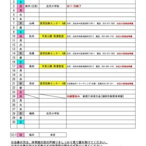 11月練習予定表