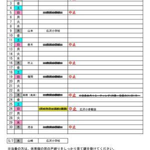 4月の予定変更のお知らせ(2)