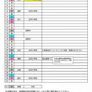 8月の予定表
