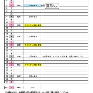 10月の予定表【変更】