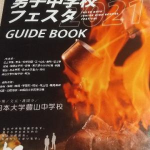 東京私立男子中学校フェスタに参加して受験の入り口を知る。