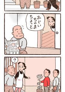人色々々-46 最終回
