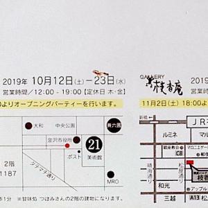 美術音楽情報(金沢、銀座、京都)