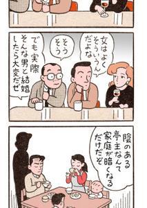 人色々々-42 /マンガ歴史1