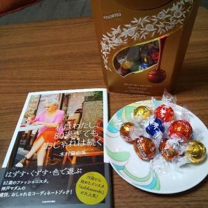 神戸マダム、木村真由美さんの本