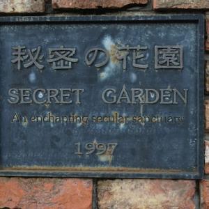 「秘密の花園」