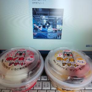 今日もQ足☆白くまデザート