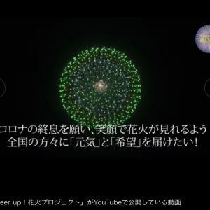 6月1日全国一斉花火打ち上げ